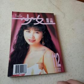 少女杂志 112
