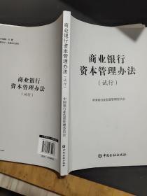 商业银行资本管理办法(试行)
