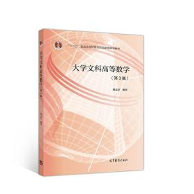 大学文科高等数学(第3版)