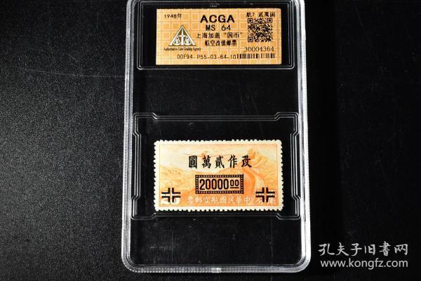 """(丙2437)ACGA评级 MS64 1948年 保真《上海加盖""""国币""""航空改值邮票 航7 贰万圆》 一枚 认准ACGA鉴定,ACGA评级终身保真 如假全额赔付!"""