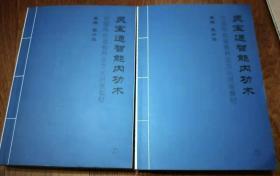 中国传统道教养生文化讲座教材《内功术》 上下两册 16K