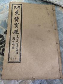 精校东医宝鑑上卷7册全