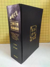 中国分省工商企业名录总览:广东省卷 95/96版(精装)