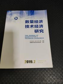 数量经济技术经济研究2019.2
