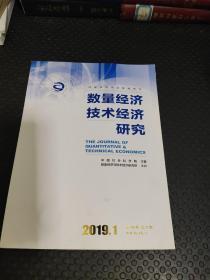 数量经济技术经济研究2019.1