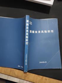 票据业务风险防范 2004年4月