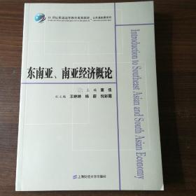 东南亚、南亚经济概论 经济理论