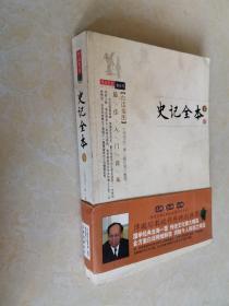 史记全本(下)(白话插图)