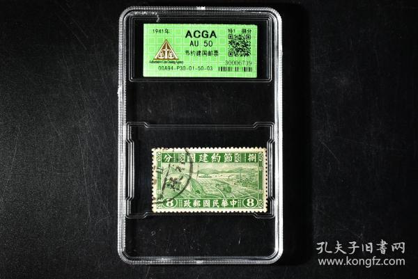 (丙2449)ACGA评级 AU 50 保真 1941年《节约建国邮票 特1 捌分》一枚 认准ACGA鉴定,ACGA评级终身保真 如假全额赔付。