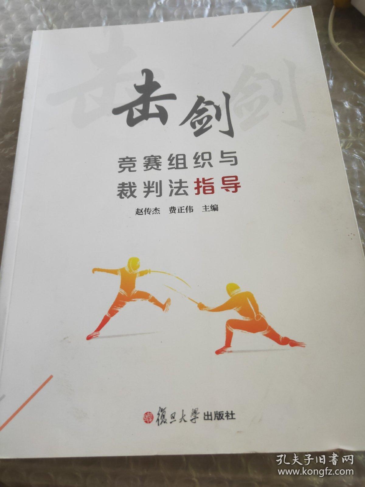 击剑竞赛组织与裁判法指导