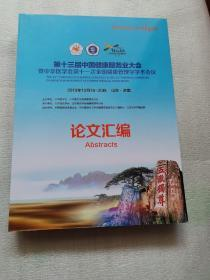 第十三届 中国健康服务业大会论文汇编