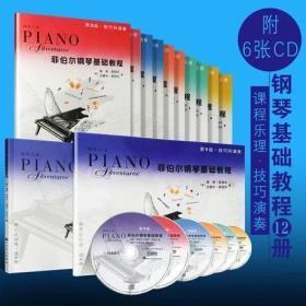 菲伯尔钢琴基础教程123456级全套,正版12本共136元