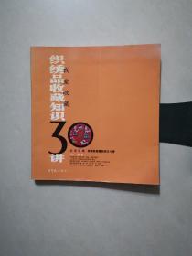 织绣品收藏知识三十讲