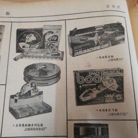 中央将专门讨论教育改革问题!上海电视台将把《杨乃武与小白菜》等编成连续剧!让更多的日本观众了解鲁迅——访日本世代剧团。第四版,包装装潢集锦!有大白兔奶糖系列、天鹅牌特制啤酒、白兰地《文汇报》