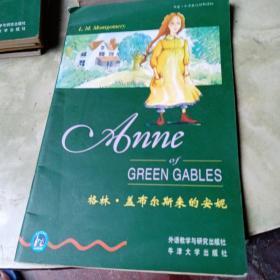 格林·盖布尔斯来的安妮:英汉对照