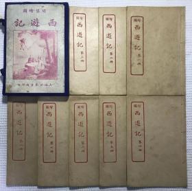 绘图 西遊记(民国版 一函八册全)