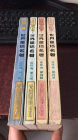 世界童话名著连环画(第一辑下册、第三辑下册、第四辑上下册)4本合售