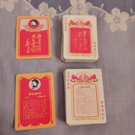 文革主题扑克牌 两幅合售