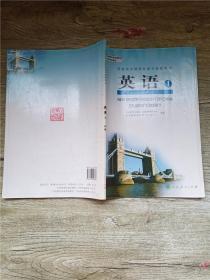 普通高中课程标准实验教科书 英语1 必修【无笔记】