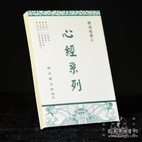 心经      正心缘结缘佛教用品法宝书籍