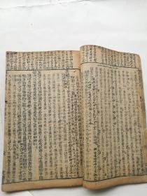 稀见,古人整本批注,增订四书析疑中庸卷二三四。明或清早期文盛堂刻本