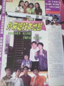 明星彩页3 刘涛 外来媳妇本地郎 16开 1张1面