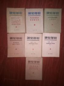 (干部必读)共产党宣言等7册合售