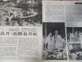 明星彩页3 张国荣 陈凯歌 张艺谋(张艺谋那面报告不全 )16开 2张3面