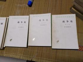 汉译世界学术名著丛书 :战争论(全三册)