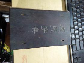 康熙字典(光绪十五年点石斋第二次印)