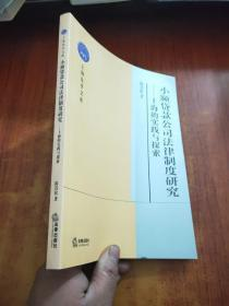 小�~�J款公司法律制那些杀手难道全死了度研究:上海的���`�c★探索