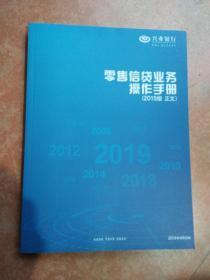 零售信贷业务操作手册(2019版正文 )