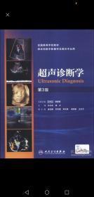 超声诊断学(第3版)/全国高等学校教材