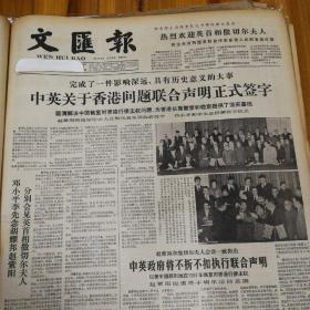 中英关于香港问题联合声明正式签署!杨振宁被授予复旦大学名誉博士学位!第四版,邓小平同志的形象第一次出现在话剧舞台上!曹灿饰,有照片。《文汇报》