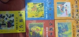 连环画四大名箸珍藏版一全五本合售看拍图