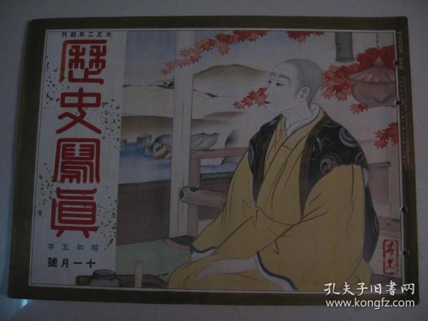 侵华画报 1930年11月《历史写真》张学良 山西军平汉铁路车站等待退京 阎锡山就任 日本名胜