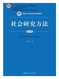 正版二手 社会研究方法 风笑天 著 中国人民大学出版社