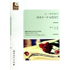 达·芬奇智慧笔记(给生命一个浅浅的笑双语珍藏四色美绘) (意