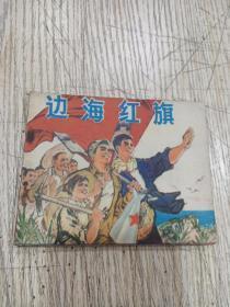 连环画《边海红旗》74年1印