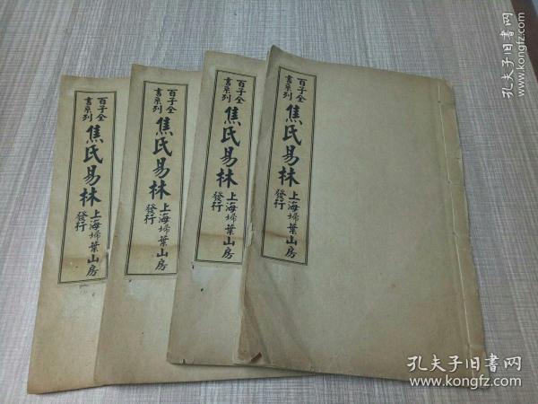 《焦氏易林》上海掃葉山房印行,民國珍本,四冊四卷全套無缺
