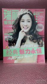 杨幂封面杂志瑞丽