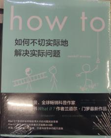 Howto:如何不切实际地解决实际问题(Whatif?作者新书首印签名限量版)