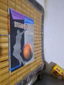 篮球基础战术教学与训练:运动系专修