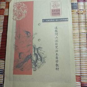 道教阴山派符咒法术自学教材