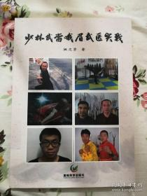 姚志贤武术专著   4册合售