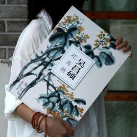 吴昌硕花鸟册(大8开单片高清印刷) 可临摹可装饰 历代名家册页鉴