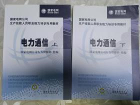 国家电网公司生产技能人员职业能力培训专用教材:电力通信(上下册)