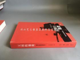 天朝的崩溃:鸦片战争再研究...