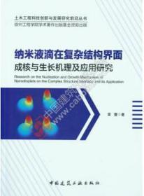 纳米液滴在复杂结构界面成核与生长机理及应用研究 9787112245215 雷蕾 中国建筑工业出版社 蓝图建筑书店