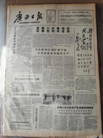 《广西日报》1963年3月5日  向雷锋同志学习 雷锋题词